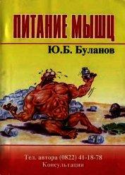 Книга Питание мышц - Автор Буланов Юрий Б.