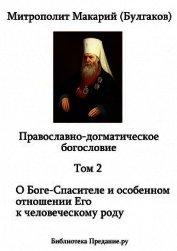 Книга Православно-догматическое богословие. Том II - Автор Митрополит (Булгаков) Макарий