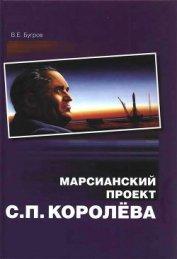 Марсианский проект С. П. Королёва - Бугров Владимир Евграфович