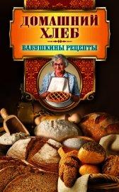 Книга Домашний хлеб - Автор Треер Гера Марксовна