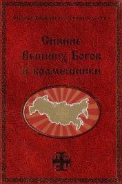 Сияние Вышних Богов и крамешники - Сидоров Георгий Алексеевич