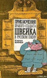 Книга Приключения бравого солдата Швейка в русском плену - Автор Ванек Карел
