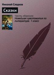 Книга Сказки леса - Автор Бианки Виталий Валентинович