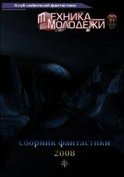 Клуб любителей фантастики, 2008 - Дубинянская Яна