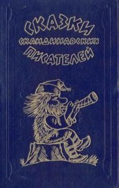 Книга Сестры - Автор Нюблум Хелена