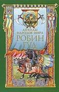 Робин Гуд - Чудинова Елена В.