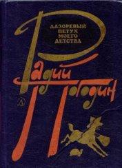 Лазоревый петух моего детства (сборник) - Погодин Радий Петрович