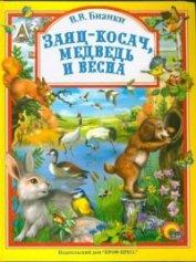 Заяц-косач, медведь и весна