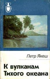 К вулканам Тихого океана - Якеш Петр