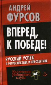 Вперед, к победе! Русский успех в ретроспективе и перспективе - Фурсов Андрей Ильич