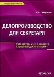 Делопроизводство для секретаря - Смирнова Елена Станиславовна