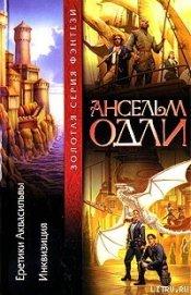 Еретики Аквасильвы - Одли Ансельм