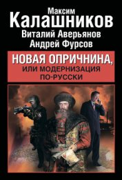 Новая опричнина, или Модернизация по-русски - Фурсов Андрей Ильич