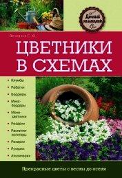 Книга Цветники в схемах - Автор Вечерина Елена Юрьевна
