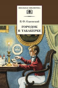 Городок в табакерке - Одоевский Владимир Федорович