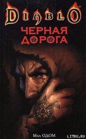 Черная Дорога - Одом Мэл