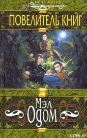 Повелитель книг - Одом Мэл