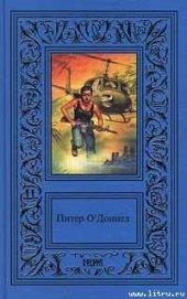 Единорог - О'Доннел Питер