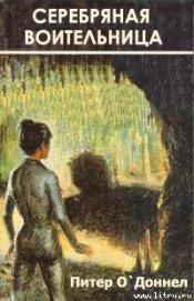 Серебряная воительница - О'Доннел Питер