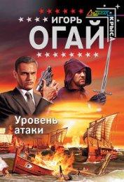 Уровень атаки - Огай Игорь