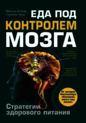 Книга Еда под контролем мозга - Автор Ингвар Мартин