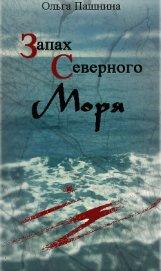 Запах северного моря (СИ) - Пашнина Ольга Олеговна
