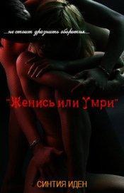 Женись или умри (ЛП) - Иден Синтия