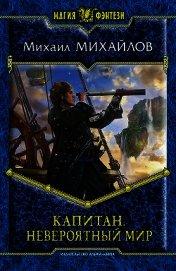 Капитан Ульдемир (сборник)