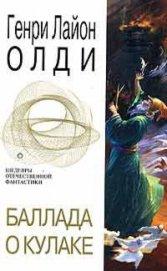 Баллада о кулаке (сборник) - Олди Генри Лайон