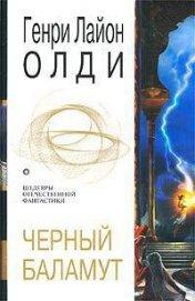 Черный Баламут (трилогия) - Олди Генри Лайон