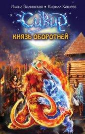 Князь оборотней - Волынская Илона