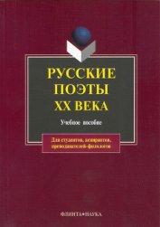Русские поэты XX века: учебное пособие - Лосев В. В.