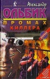 Однократка - Ольбик Александр Степанович