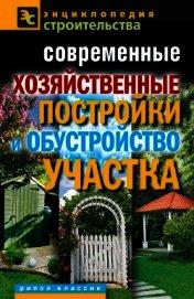 Книга Современные хозяйственные постройки и обустройство участка - Автор Назарова Валентина Ивановна
