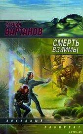 Смерть взаймы - Вартанов Степан Сергеевич