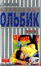 Схватка - Ольбик Александр Степанович