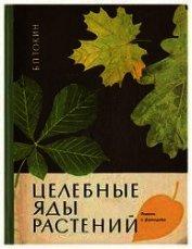 Целебные яды растений - Токин Борис Петрович