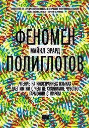 Книга Феномен полиглотов - Автор Эрард Майкл