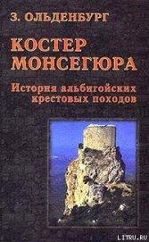 Костер Монсегюра. История альбигойских крестовых походов - Ольденбург Зоя