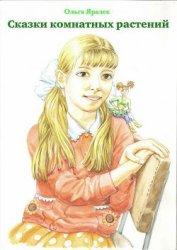 Книга Сказки комнатных растений - Автор Яралёк Ольга