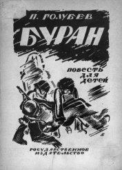 Буран - Голубев Павел Арсеньевич