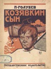 Козявкин сын - Голубев Павел Арсеньевич