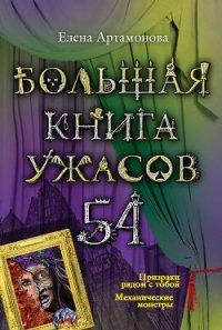 Большая книга ужасов 54 (сборник) - Артамонова Елена Вадимовна