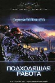 Подходящая работа - Поташев Сергей