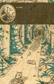 Non-Stop (Нон-стоп, Беспосадочный полет) - Олдисс Брайан Уилсон