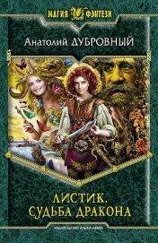 Судьба дракона - Дубровный Анатолий Викторович