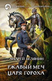 Ржавый меч царя Гороха - Белянин Андрей Олегович