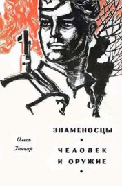 Человек и оружие - Гончар Олесь