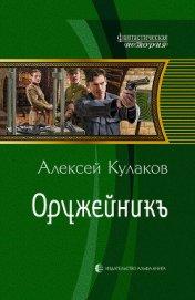Оружейникъ - Кулаков Алексей Иванович
