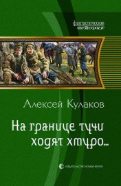 На границе тучи ходят хмуро... - Кулаков Алексей Иванович